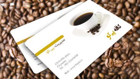 طرح لایه باز کارت ویزیت کافه قهوه – فوتوشاپ